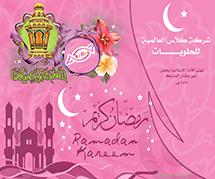 ramadan 2015 copy